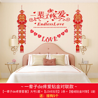 婚庆用品结婚装饰婚房客厅床头电视墙布置无纺布喜字拉花门帘套装
