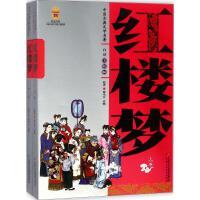 红楼梦 中国少年儿童出版社