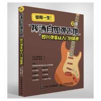 吉他教程 挥洒自如弹吉他 即兴弹奏从入门到精通 渡边具义 人民邮电出版社
