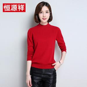 恒源祥 中年女士秋冬新款羊绒衫套头高领毛衣打底衫加厚保暖圆领针织衫 22601(S992)