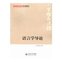 【旧书二手书8成新】语言学导论 文旭 北京师范大学出版社 9787303141166