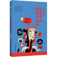 科学放大镜:电影中的伪科学揭秘,李耀俊,中国言实出版社9787517113898