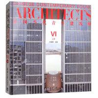 中国当代青年建筑师VI(上册)
