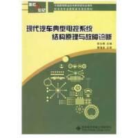 现代汽车典型电控系统结构原理与故障诊断(高职)