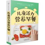 儿童活力营养早餐(汉竹)