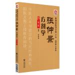 张仲景医学全集:张仲景方剂学(第3版)