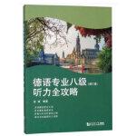 德语专业八级听力全攻略(修订版)