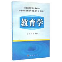 正版书籍 9787030480910教育学(国考中学教师资格证考试指导用书) 向华,杨爱花 科学出版社