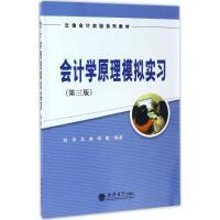 会计学原理模拟实习(第3版) 立信会计出版社