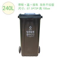 户外大码120升塑料带轮上海棕色干湿垃圾分类垃圾桶240L工业环卫