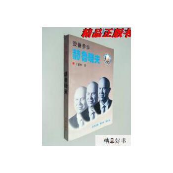 【二手旧书9成新】毁誉参半 赫鲁晓夫 【正版经典书,请注意售价高于定价】