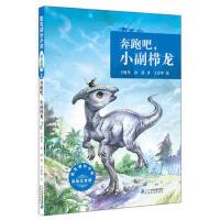 正版-ABB-恐龙成长小说:1.奔跑吧,小副栉龙(彩图注音版) 王晓丹 9787556830299 二十一世纪出版社