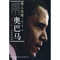 【新书店正版】黑人总统奥巴马:无畏的征程,杨云彪,现代教育出版社9787801968364