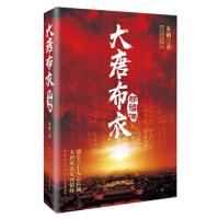 大唐布衣郇��� 木�G 著 �L江文�出版社 9787570213054