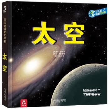 太空3-10岁  引自英国泰普勒趣味科普立体书系列,纸艺立体模型等带我们追随着人类探索太空的足走过一个个以现代和未来航空航天为主题的场景,体验波澜壮阔的太空旅程!乐乐趣立体书