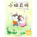 爱的教育幼儿情商培养绘本・小猫真棒