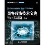 【旧书二手书8成新】黑客攻防技术宝典:Web实战篇第2版第二版 [英] Dafydd Stutta