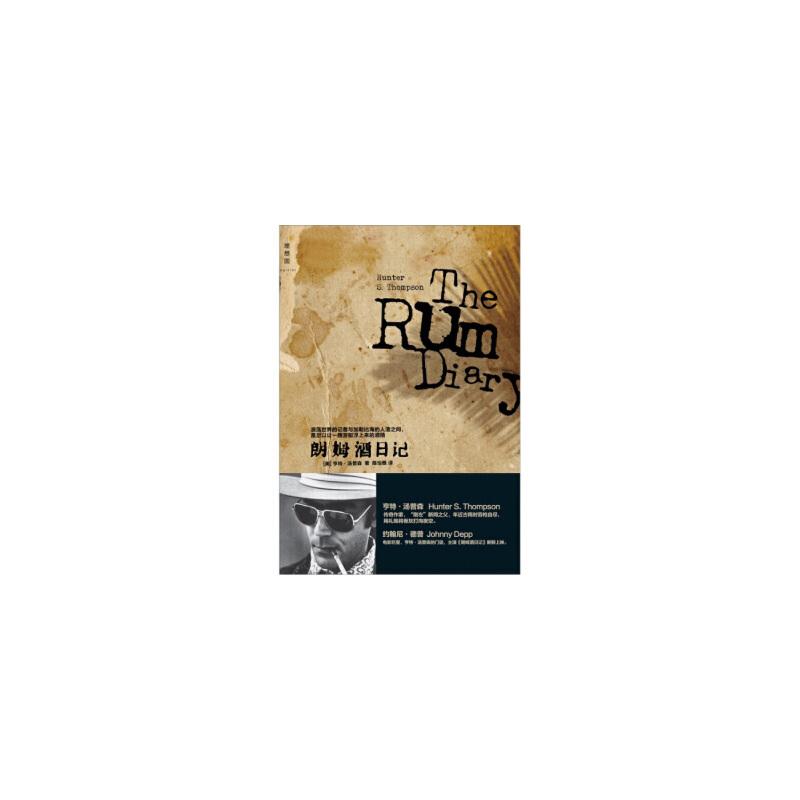 朗姆酒日记 [美] 亨特·汤普森,孙瑞岑 广西师范大学出版社 正品保证,70%城市次日达,进入店铺更多优惠!