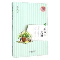 芥末爱情 张剑彬 内蒙古文化出版社