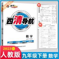 2020版 四清导航九年级下册数学 9年级数学下册 RJ人教版