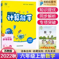 计算能手六年级上册数学苏教版 2021秋新版
