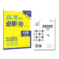 理想树2019新版 模拟试题汇编 高考必刷卷42套英语 67高中自主复习