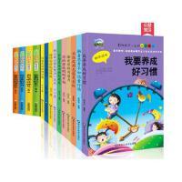 影响孩子一生的励志成长全套10册 儿童文学故事书+小屁孩马小天的成长日记 全6册 6-12岁儿童文学四五年级中小学生课