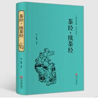【精装国学名著】茶经・续茶经 陆羽著 中华茶道/茶艺/茶文化书籍 茶书 茶叶书籍
