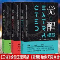 正版 觉醒 1-2-3: 提取+执行+灭绝 外国科幻畅销小说 不死族系列 外国 《星际穿越》升级版