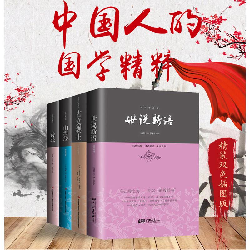 精装国学套装全4本 正版 世说新语+诗经+古文观止+山海经
