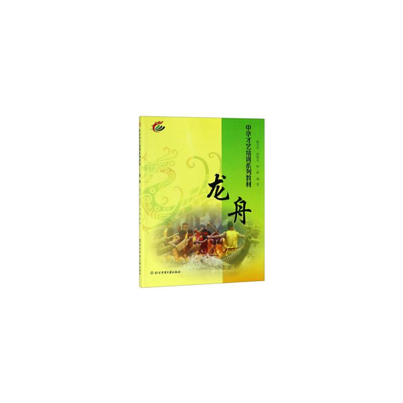 龙舟/中华才艺培训系列教材