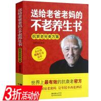 【库存尾品 】送给老爸老妈的不老养生书(抗衰老完美方案) 中老年不衰老制造健康预防疾病的活法书籍