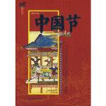 【新书店正版】中国节 于童蒙著 中国纺织出版社