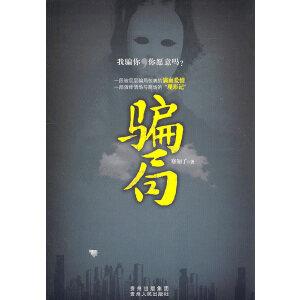 """骗局(一部中国式的《阴谋与爱情)一部现实版的《楚门的世界》一部男人版《回家的诱惑》一部演绎情场与商场的""""现形记"""")"""