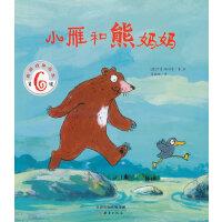 美丽故事绘本第六辑 小雁和熊妈妈