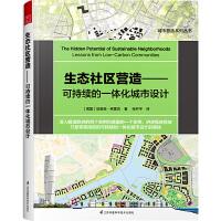 生态社区营造 可持续的一体化城市设计 美国专家深度解读欧美低碳居住区规划设计书籍