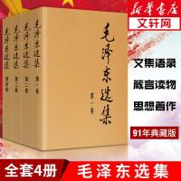 毛泽东选集套装四册 毛选全套32开毛泽东文集 人民出版社畅销社科书籍