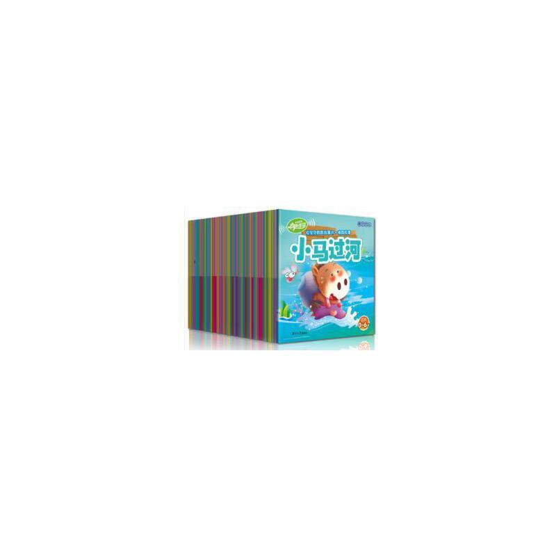 50本套装 有声儿童故事书图书绘本0-3-6周岁 幼儿园早教启蒙认知读物童书漫画书 幼儿书籍情商绘本0-1-2-4-5岁宝宝睡前童话故事书