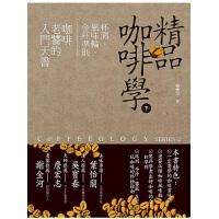 原版 精品咖啡学下 繁体中文