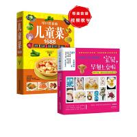 宝贝,早餐上桌啦 +可口营养的儿童菜1688(套装2册)婴幼儿饮食营养书籍