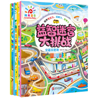 益智迷宫大挑战冒险 全4册 儿童注意力观察力逻辑思维训练书籍 幼儿专注力全脑智力开发