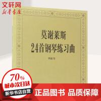 莫谢莱斯24首钢琴练习曲:作品70 (德)莫谢莱斯 曲;人民音乐出版社编辑部 编