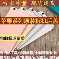 苹果6代6S6P原装后盖iphone6/6splus 5代5SE后壳边框总成中框外壳