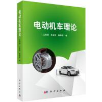 【正版全新直发】电动机车理论 王贵明 9787030448613 科学出版社