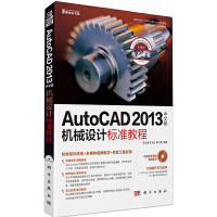 AutoCAD 2013中文版机械设计标准教程(1CD)(实例教学+上机实验+思考与练习+多媒体视频教学=快速成为CA