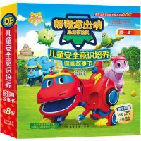 帮帮龙出动恐龙探险队--儿童安全意识培养图画故事书【正版图书 无忧售后】