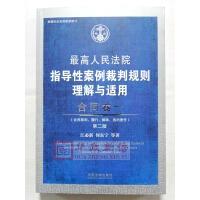 正版 zui高人民法院指导性案例裁判规则理解与适用・合同卷一(第2版) 中国法制出版社