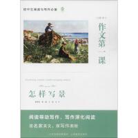 初中作文第1课怎样写景 山西教育出版社
