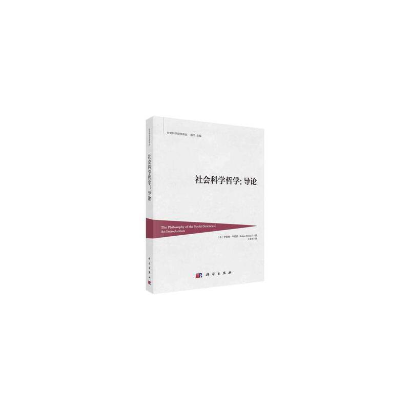 社会科学哲学:导论 (美)罗伯特·毕夏普著;王亚男译 9787030555861 全新正版教育类图书