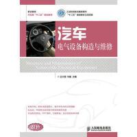 [二手旧书95成新] 汽车电气设备构造与维修 9787115363336